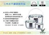   MyRack   GoPace 山林者 GP-17641 三件式不鏽鋼鍋具組(不鏽鋼鍋 戶外休閒廚具)