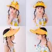 夏日兒童防曬遮陽帽防紫外線涼帽太陽帽寶寶空頂帽【奇趣小屋】