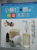 【書寶二手書T4/設計_ZGI】小蘇打+醋的無毒清潔法_小蘇打生活研究會