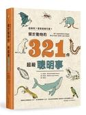 (二手書)超級怪?還是超級可愛?關於動物的321件超級聰明事