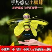 感應飛行器玩具耐摔懸浮小飛仙直升機水晶球抖童玩具