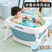 兒童洗澡桶寶寶泡澡桶小孩折疊浴桶可游泳家用浴盆大號嬰兒洗澡盆【風鈴之家】