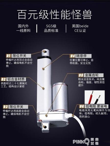 5-1500直流電動推桿電機12v24v伸縮桿工業級大推力密室小型升降器CY  (pink Q 時尚女裝)