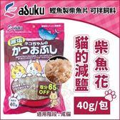 *KING WANG*日本產ASUKU貓的減鹽柴魚花40g 鰹魚製柴魚片 可拌飼料