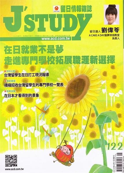 J'STUDY留日情報雜誌 8-9月號/2019 第122期