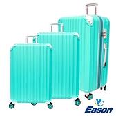 【YC Eason】馬德里三件組海關鎖可加大ABS旅行箱(18+24+28吋 TIFFANY綠)