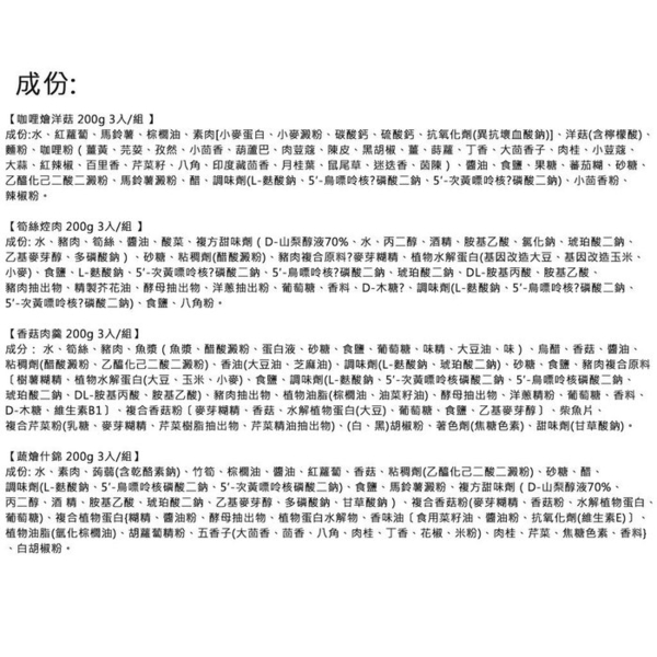 『STYLISH MONITOR』味王 調理包系列 3入/組 咖哩牛肉/紅燒牛腩/香菇肉羹/蔬燴什錦