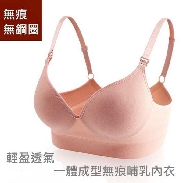 漂亮小媽咪 一體成型內衣 【Bra8632HU】 無縫 無痕 無鋼圈 孕婦內衣 一片式哺乳內衣 哺乳胸罩 孕