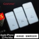 【愛瘋潮】Goevno Apple iPhone 12 mini、12/12 Pro、12 Pro Max 滿版玻璃貼 螢幕保護貼 鋼化膜