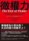 (二手書)微權力:從會議室、軍事衝突、宗教到國家,權力為何衰退與轉移,世界將屬於..