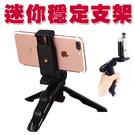 迷你 三腳架 桌用 手機 支架 手機夾 手持 自拍架 穩定 運動攝影 相機 直播 腳架 (僅三腳架) BOXOPEN
