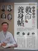 【書寶二手書T9/養生_ZGA】五代中醫救命養身帖_張維鈞