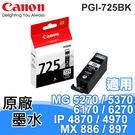 Canon PGI-725BK 原廠墨水...