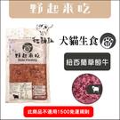 (冷凍2000免運)野起來吃〔犬貓冷凍生食餐,紐西蘭草飼牛,300g〕產地:台灣