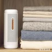 迷你除濕器充電干燥吸濕機保險柜臥室衣柜鞋柜抽濕機 CJ3407『寶貝兒童裝』