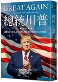 總統川普—讓美國再度偉大的重整之路,將帶領世界走向何處?