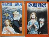 【書寶二手書T6/兒童文學_MDC】莎翁名劇-暴風雨_歌劇魅影_共2本合售