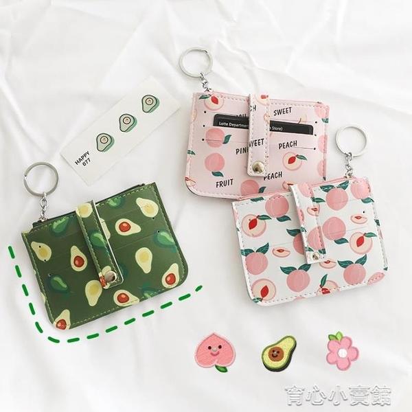 6卡位小清新水果韓國韓版學生多功能PU鑰匙卡包女可愛皮質零錢包 育心館