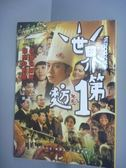 【書寶二手書T8/一般小說_KKI】世界第一麥方ㄆㄤˋ:二位麵包師傅_林正盛_作者親簽
