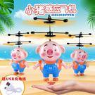 *粉粉寶貝玩具*抖音同款~小萌豬直升機~紅外線感應飛機~超可愛~可USB充電喔~