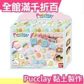 日本 BANDAI萬代 角落生物 Pucclay 黏土角色製作模型 吊飾玩具 角落小夥伴 手作創意【小福部屋】