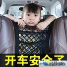 汽車網兜 汽車座椅間儲物網兜收納箱車載防護擋網車內用置物袋椅背掛袋用品 城市部落