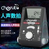 節拍器 小天使cherub鋼琴節拍器電子人聲數拍帶溫度濕度WSM-260送電源 免運 CY潮流