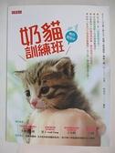 【書寶二手書T5/動植物_ERW】奶貓訓練班_嘉里