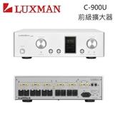 (獨家販售+24期0利率) LUXMAN C-900U 前級擴大控制放大器 日本頂級音響 (展示品)
