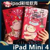 iPad Mini 4 大紅招財貓保護套 十字紋側翻皮套 卡通彩繪 喜洋洋 支架 磁扣 平板套 保護殼