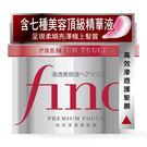 含七種美容頂極精華液,呈現柔順亮澤極上髮質。