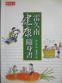 【書寶二手書T1/養生_NGP】雷久南健康隨身書_雷久南