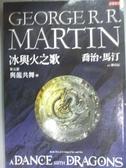 【書寶二手書T1/一般小說_HDO】冰與火之歌V-與龍共舞(中冊)_喬治‧馬汀