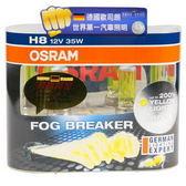 OSRAM 終極黃金2600K FOG BREAKER 燈泡公司貨(H8)