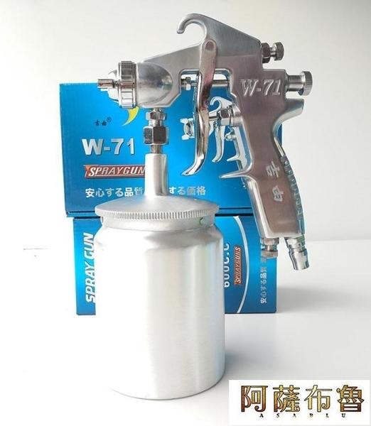 噴漆槍 w71家具噴槍汽車油漆噴漆槍上下壺W-77膠水乳膠漆涂料氣動噴槍搶 MKS阿薩布魯