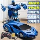 兒童玩具2-3歲感應遙控變形汽車男孩6歲金剛遙控車充電動賽車禮物 小山好物