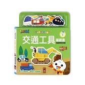 《風車出版》交通工具磁鐵書-FOOD超人 / JOYBUS玩具百貨