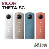 【和信嘉】RICOH 理光 THETA SC 炫彩夜拍機 360全景相機 台灣公司貨 原廠保固一年