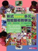 (二手書)一起發現藝術:新式多元智能藝術教學法