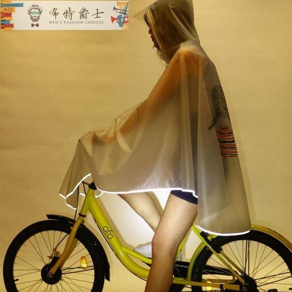 連身雨腳踏車自行車雨衣成人徒步騎行雨披男女學生透明連體反光騎單車【618又一發好康八折】