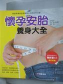 【書寶二手書T1/保健_YBB】懷孕安胎養身大全(新版)_邵玉芬
