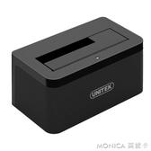 3.5寸行動硬碟盒2.5英寸行動硬碟座USB3.0外置硬碟盒子底座 麻吉好貨