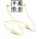 平廣 送袋 BEATS Flex 黃色 入耳式無線藍牙耳機 藍芽耳機 台灣公司貨保固一年 柚子黃