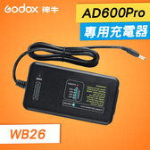 【公司貨】AD600 Pro 鋰電池 充電器 神牛 Godox 原廠 閃光燈 WB26 電池 專用 座充 C26 屮U0