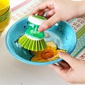 加液刷 洗碗刷鍋洗鍋神器家用廚房擦不粘鍋清潔刷子炊帚自動加液懶人【快速出貨八折鉅惠】
