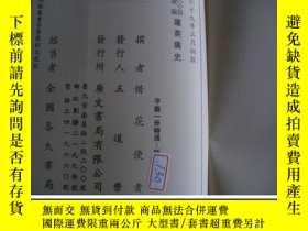 二手書博民逛書店罕見.蓮英痛史(大32k.初版.94頁)新[r]Y17820 惜