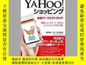 二手書博民逛書店Yahoo!ショッピング出店パーフェクトガイド〜超かんたん!罕見