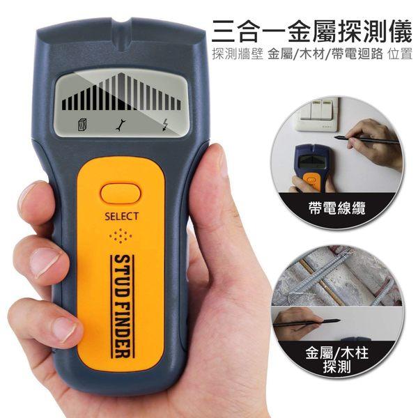 手持金屬探測器 三合一牆體探測儀 電線位置檢測設備 金屬測試 管道掃描儀 鋼筋位置測定儀