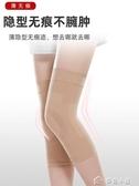 護膝套防滑護膝運動保暖老寒腿男女冬季護滕超薄款隱形無痕膝蓋套漆 多色小屋