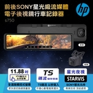 HP 前後Sony星光級流媒體電子後視鏡行車記錄器 s750